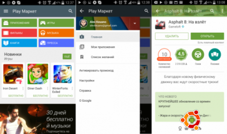 Скачать Google Play Market на андроид