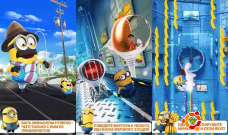 Игра Гадкий Я - Despicable Me: Minion Rush для Android