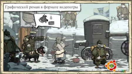 Игра Valiant Hearts: The Great War на Android