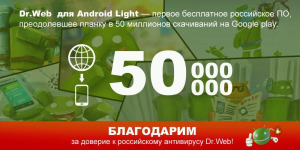 Антивирус Dr.Web v.9 для Android